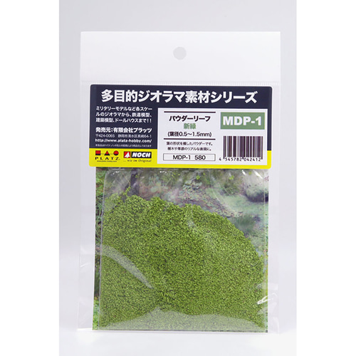 BPMDP-1 Powder Foliage/Fresh Green(0.5-1.5mm)
