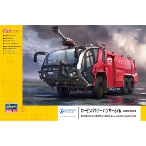 BH54005 1/72 Rosenbauer Panther 6x6 Airport Crash Tender