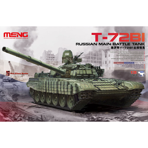 CETS-033 1대35 T-72B1