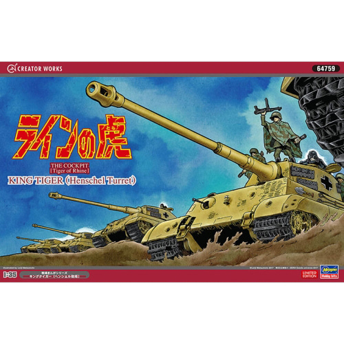 BH64759 1/35 [Tiger of Rhine] KING TIGER (Henschel Turret)