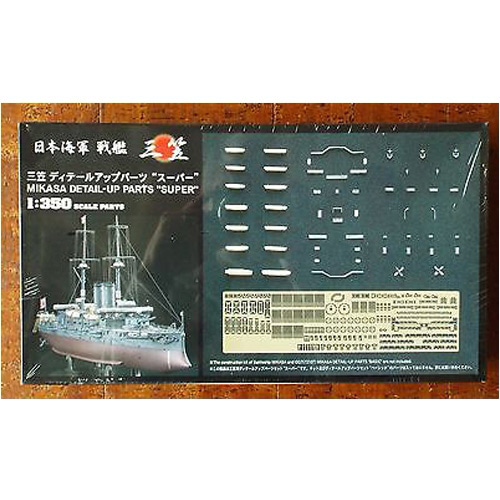 BH40062 1/350 Battle ship for Mikasa detail - up parts super (BH40061)
