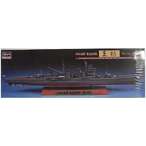 BH43160 CH110 1/700 JAPANESE NAVY HEAVY CRUISER ASHIGARA / HIGH GRADE FULL HULL VERSION