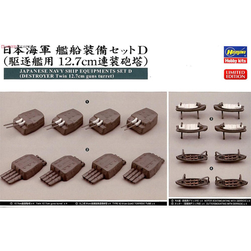BH40088 1/350 Japanese Navy Ship Equipemts Set D (Destroyer Twin 12.7cm Guns Turret)
