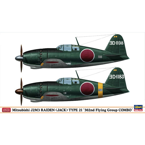BH01931 1/72 Mitsubishi J2M3 Raiden Type 21 (Two kit in combo)