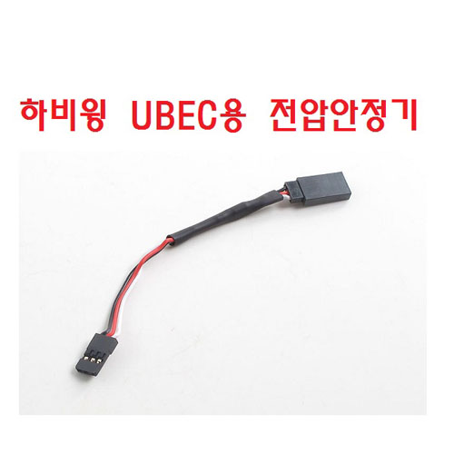 2020년 행사*하비윙 UBEC용전압안정기 Step-down Voltage Regulator for UBEC [DB86060050]