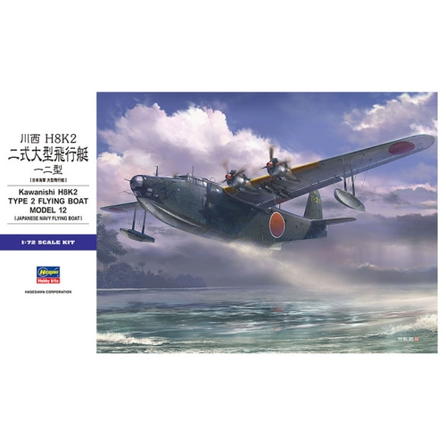 BH01575 1/72 Kawanish H8K2 TYPE 2 Flying boat Model12