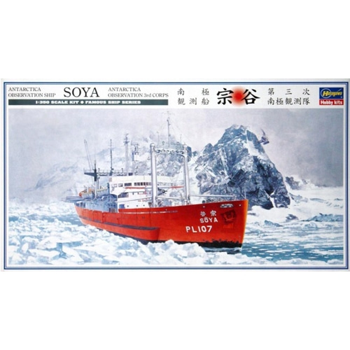 BH40023 Z23 1/350 Antarctica Observation Ship SOYA Antarctica Observation 3rd Corps w/ Seaplane & Helicopter